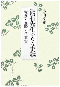 Koyama_book