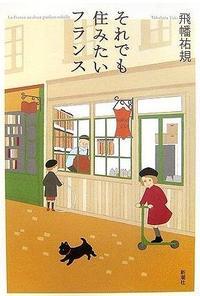 Takahata_book_1